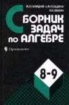 Сборник задач по алгебре 8-9
