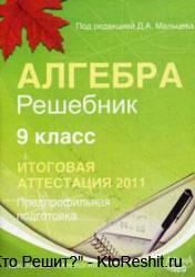 Решебник с Ответами 2012 11
