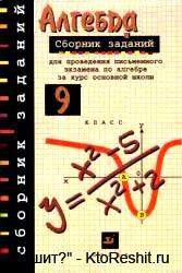 Алгебра Алимов 9 Класс Учебник