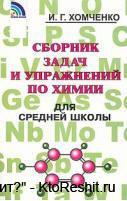 Гдз 11 Класс Химия Минченков