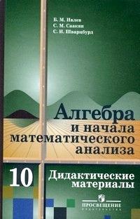 Дидактические Материалы По Алгебре Ивлев 10 Класс