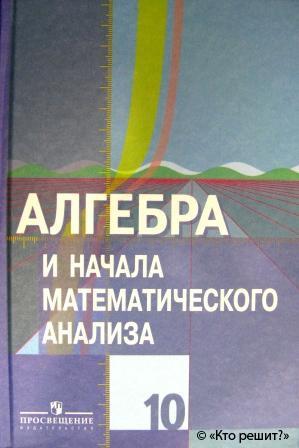 алгебра мордкович 10-11 класс гдз скачать