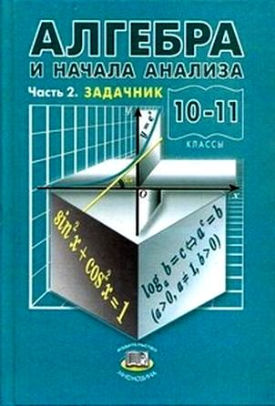 учебник мордкович 10-11 класс гдз