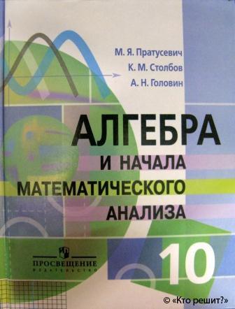 Решебник по Алгебре 10 Класса Автор Колмогоров