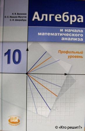 Алгебра и математический анализ 10 класс виленкин
