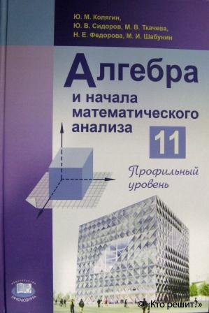Гдз по Алгебре 10 Класс Мордкович 2010г
