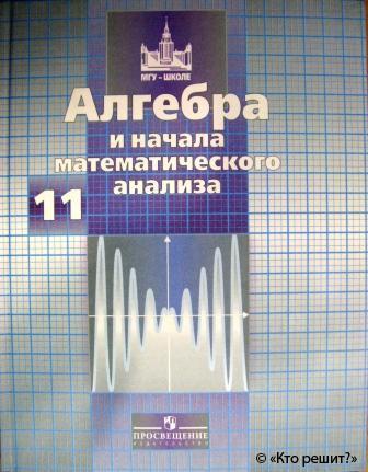 Гдз учебник 11 класс алгебра