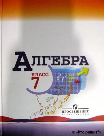 Гдз по Алгебре за 7класс - картинка 1