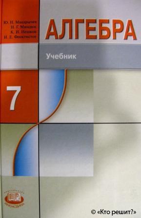 гдз по математике 7 класс макарычев миндюк нешков суворова 2011