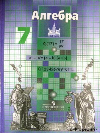 Учебник по Алгебре 10 Класс Потапов ГДЗ