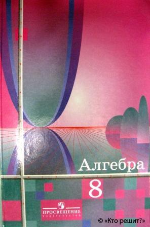 Гдз по Алгебре 9 Класс Макарычев 9 Издание 2010
