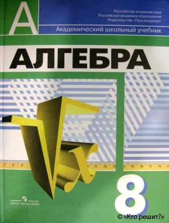 Решебник По Алгебре 7 Класса Авторы Дорофеев Суворова