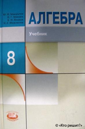 гдз по алгебре 8 класс макарычев 2010 год