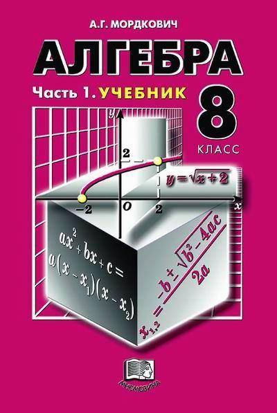 Виленкин Алгебра 7 Класс Учебник Смотреть
