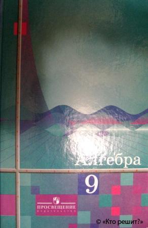 Решебник по Алгебре 9 Класс Кузнецова 2007