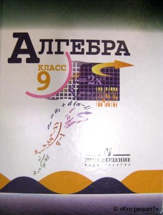 скачать гдз по алгебре 9 макарычев
