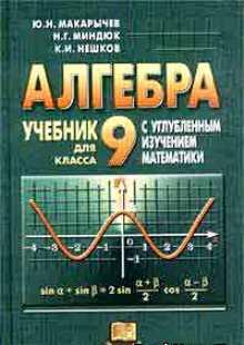 скачать решебник по алгебре 9 класс макарычев 17 выпуск