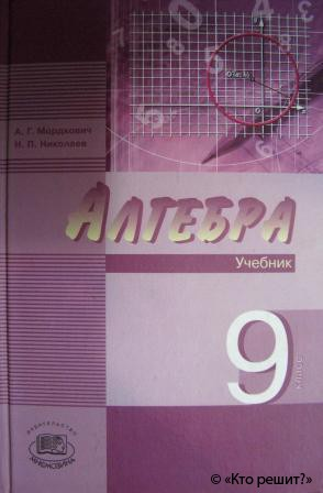 алгебра 9 класс мордкович гдз скачать на телефон