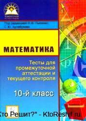 Решебник по Лысенко 2011 Год