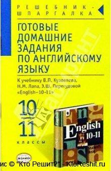 Гдз по Английскому 10-11 Классы Кузовлева
