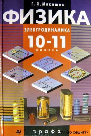 Решебник По Физике 10 Класс Мякишев