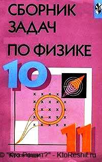 скачать решебник к задачнику по физике степанова 2-е издание