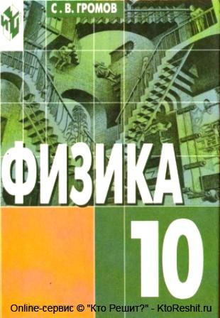Гдз по Физике 10 Класс Мякишев 12-е Издание