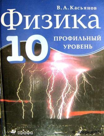 Учебник физики 10 класс касьянов