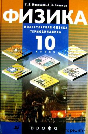 Гдз Мякишев 10 Класс 2006