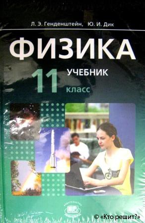 Учебник По Физики Дик 11 Класс Бесплатно