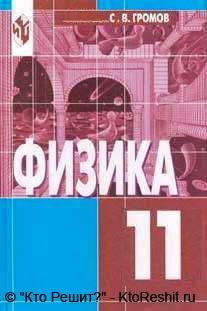 Решебник По Физике Волькенштейн 2002