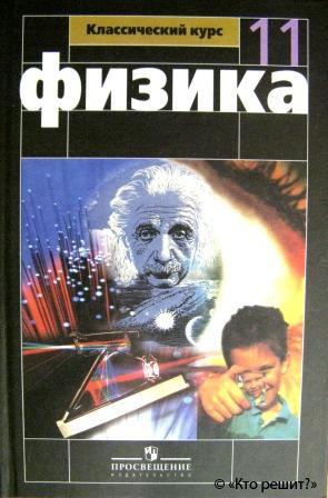 Гдз по физике 10 класс мякишев 1997