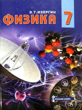 Л.а.кирик Физика 8 Класс Решебник
