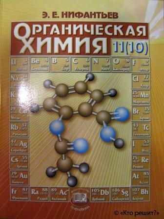 Решебник По Химии 10 Класс Рудзитис