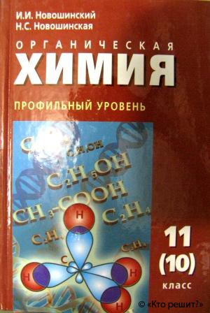 Учебник Химия Новошинский 10 Класс