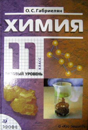 Учебник По Химии Онлайн 11 Класс Габриелян