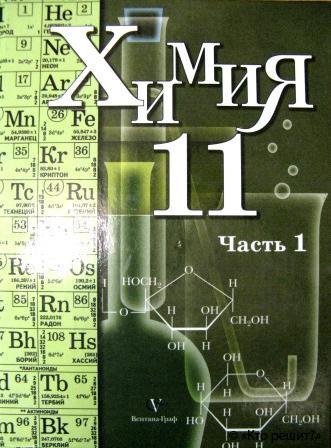 химия 11 класс габриелян гдз скачать