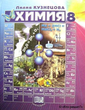 Гдз по химии 8 класс кузнецова л м