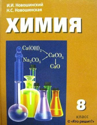 учебник химия новошинский 8 класс