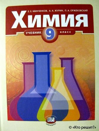 готовые домашние задания по химии 9 класс габриелян скачать