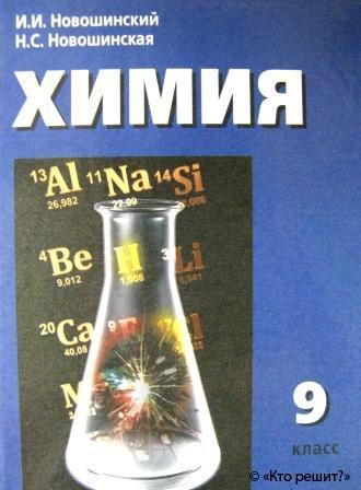 Учебник химии новошинский 9 класс