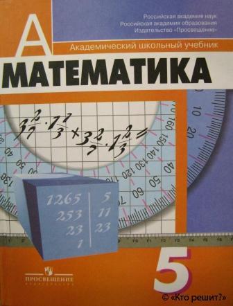 решебник по математике 5 класс кузнецова скачать