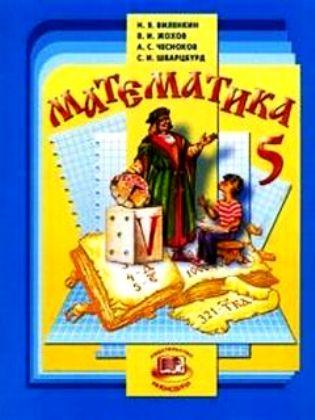 Решебник По Математики За 3 Класс