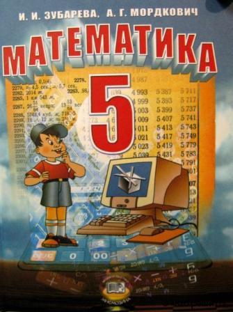 Готовые Домашние Задания по 5 Класс по Математике Никольский
