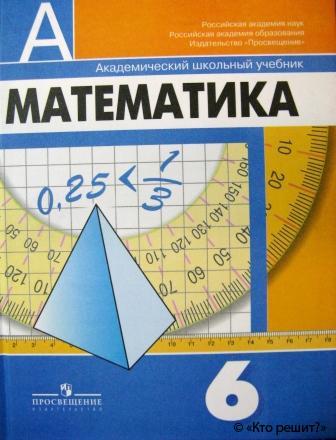 скачать книгу решебник по математике 6 класс виленкин