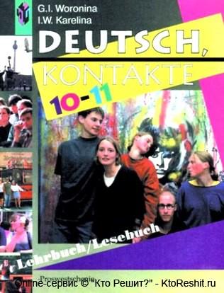 скачать решебник к учебнику немецкого языка воронина 10-11 класс
