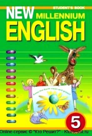 New Millennium English 5 Класс Ответы Учебник 2014