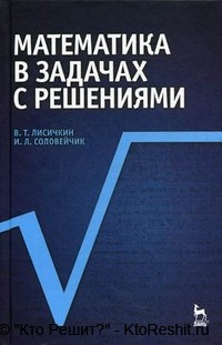 Математика Лисичкин Соловейчик