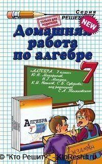 скачать решебник по алгебре 7 класс ю.н.макарычев