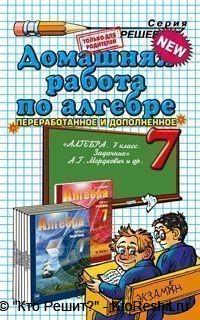 Ответы по Алгебре 7 Класс Мордкович Николаев Задачник 2013